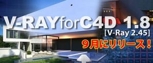 VRAYforC4D-1-8